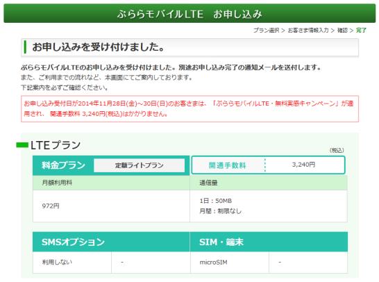 20141130申込