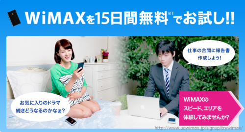 20141113trywimax