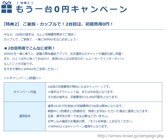 20141117ブロードWiMAX