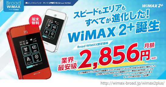20141117ブロードWiMAX_1