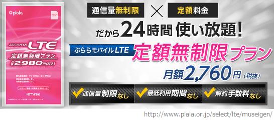 20141120ぷららモバイルLTE