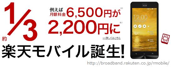 20141127楽天モバイル