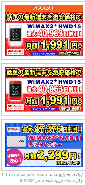 20141130ラクーポンWiMAX