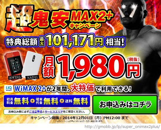 20141129GMO超鬼安