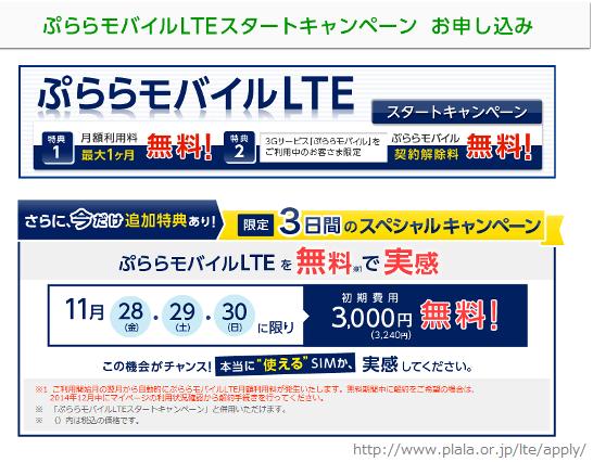 20141130ぷらら実感キャンペーン