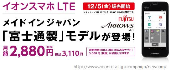 20141203イオンスマホ富士通