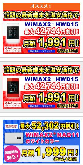 20141218ラクーポンWiMAX