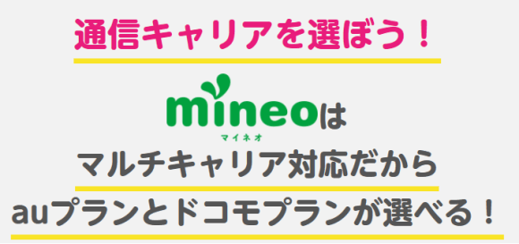 20160221mineo_1