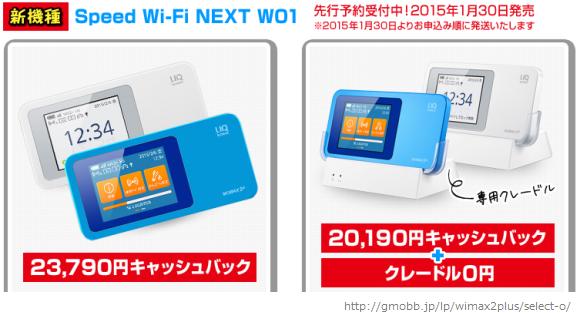 20150125GMO新機種先行販売