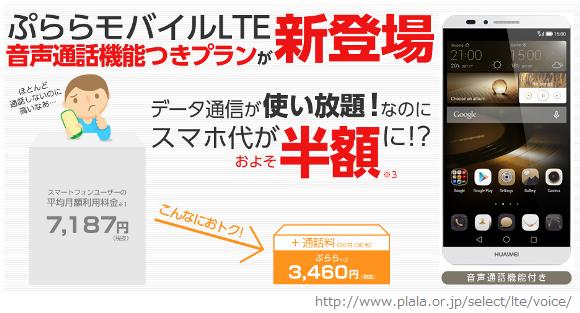20150130ぷららモバイルLTE音声通話付きプラン