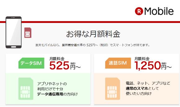 20160221楽天モバイル_1