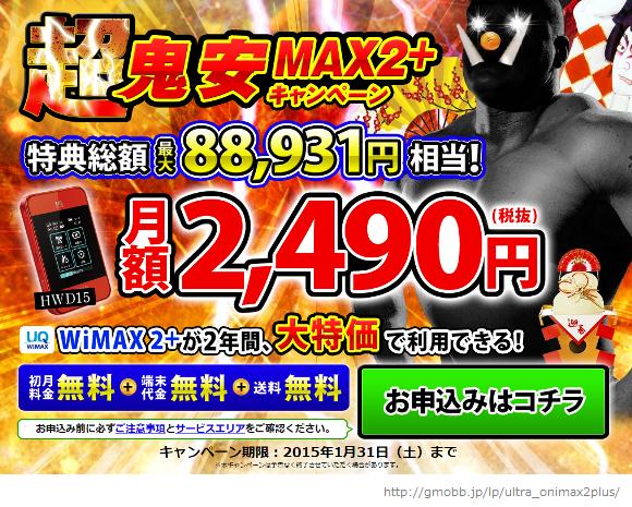 20150114超鬼安MAX2+