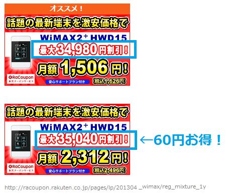20150213ラクーポンwimaxお得プラン