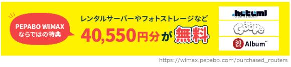 20150216ペパボWiMAX40550円