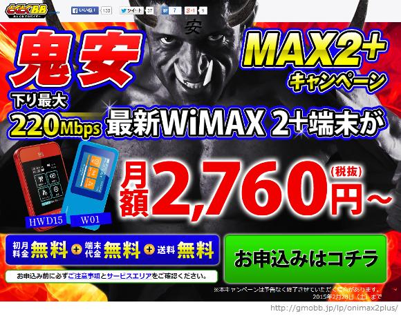 20150223鬼安MAX