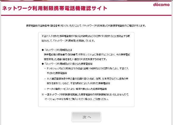 20150310ネットワーク利用制限トップ