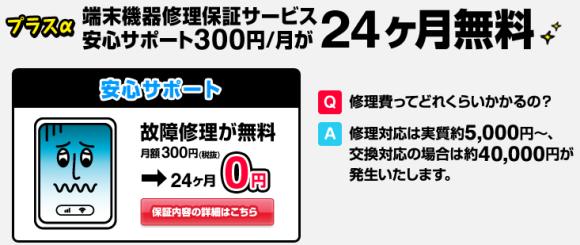 20150305GMO安心サポート