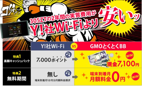 20150305GMOとくとくBB305ZTキャッシュバック