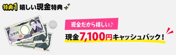 20150305GMO現金