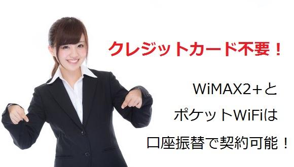 20151129wifi口座振替