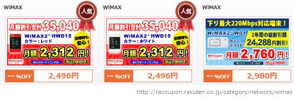 20150406ラクーポンWiMAX2