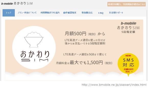20151024bmobileおかわりsim_1
