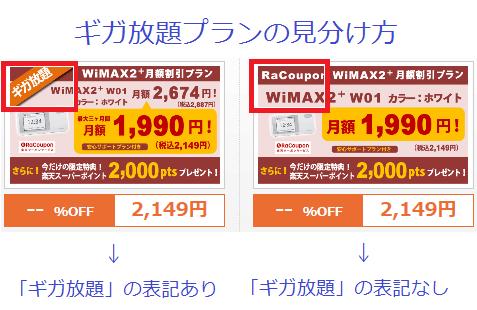 20151109ラクーポンギガ放題見分け方_1