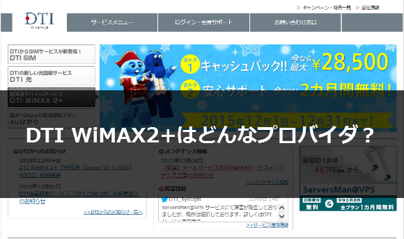 20151208dti_1