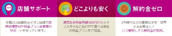 20160226イオンモバイル2_1