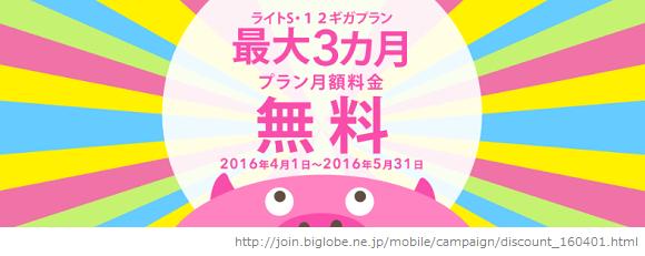 20160407biglobeキャンペーン_1