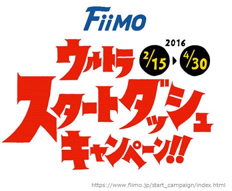 20160310fiimoキャンペーン_3