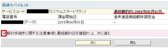 20160531IIJ解約3_1