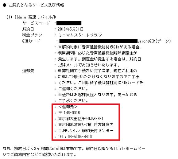 20160531IIJ解約6_1