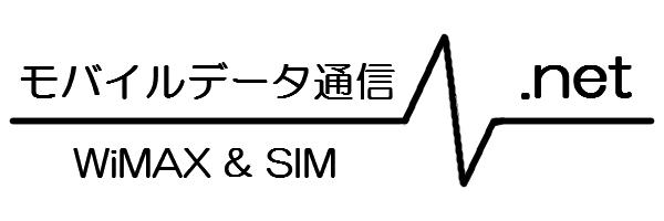 モバイルデータ通信.net