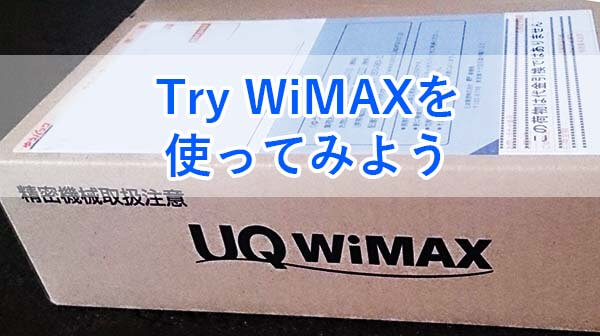 try wimaxを使ってみよう