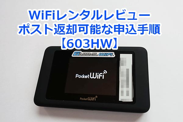 WiFiレンタルレビュー、ポスト返却可能な申込手順(603HW)