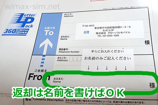 台湾データWiFi返却