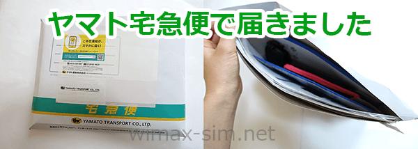 台湾データWiFi宅配受取