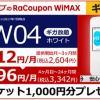 【契約前に必見】ラクーポンWiMAX2+が安い理由と評判を解説